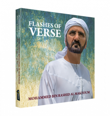 Flashes of Verse (Small)