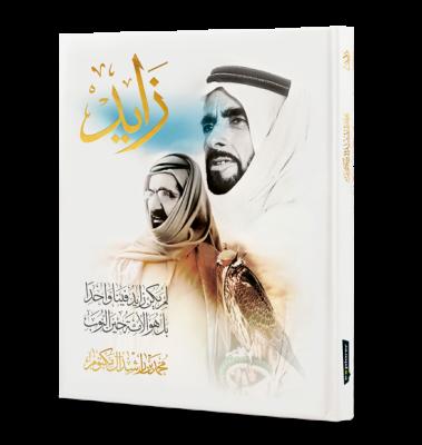 Zayed (Arabic)