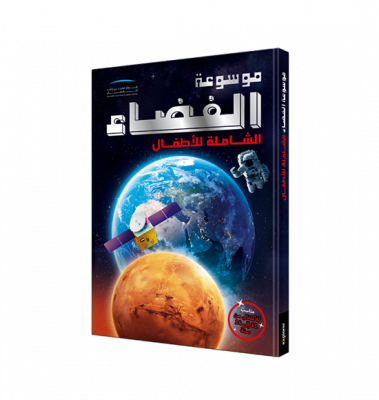 The Ultimate Space Encyclopedia For Kids (Arabic)